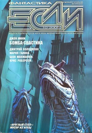 «Если», 2005 № 10