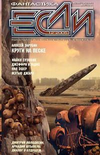 «Если», 2005 № 12