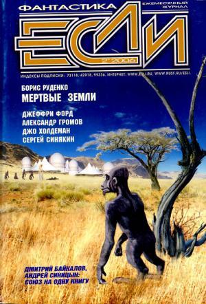 «Если», 2006 № 02