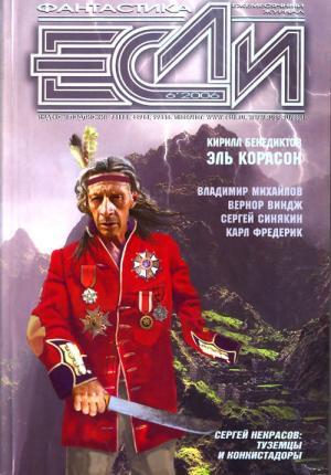 «Если», 2006 № 06