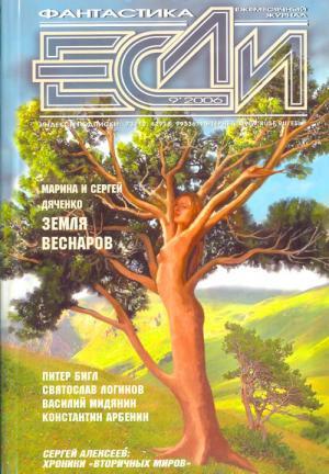 «Если», 2006 № 09