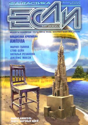 «Если», 2006 № 10
