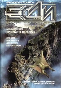 «Если», 2006 № 11