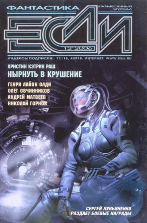 «Если», 2006 № 12