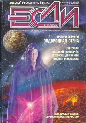 «Если», 2006 № 1