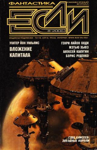 «Если», 2006 № 08
