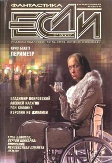 «Если», 2007 № 02