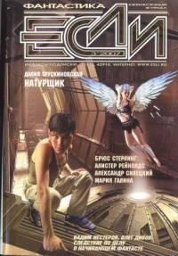 «Если», 2007 № 03