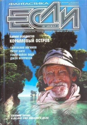 «Если», 2007 № 04