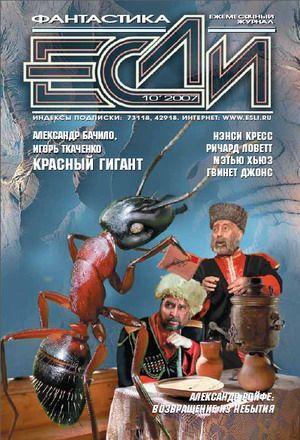 «Если», 2007 № 10