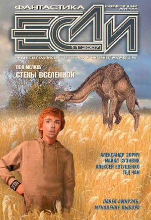 «Если», 2007 № 11