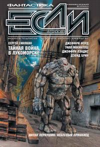 «Если», 2008 № 06