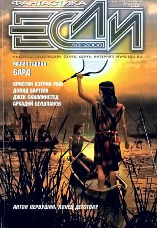 «Если», 2008 № 10