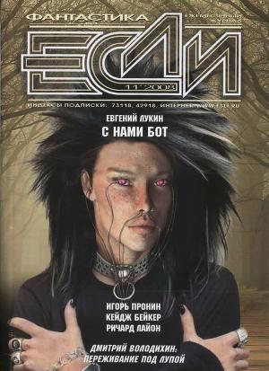 «Если», 2008 № 11
