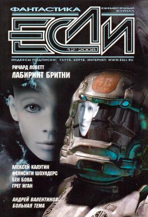 «Если», 2008 № 12