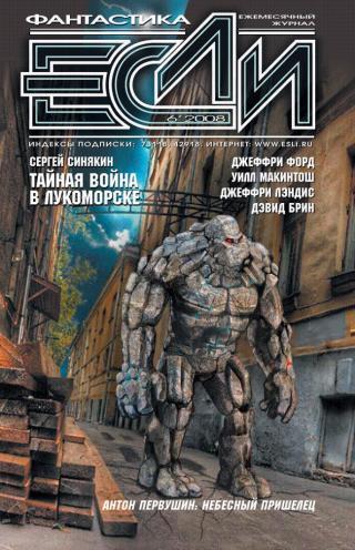 «Если», 2008 № 6