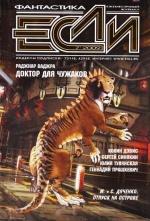 «Если», 2009 № 07
