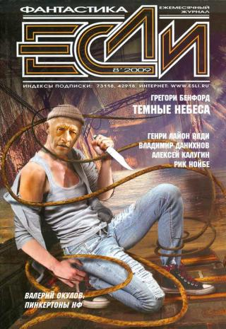 «Если», 2009 № 08