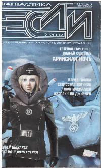 «Если», 2009 № 09