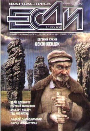 «Если», 2010 № 01