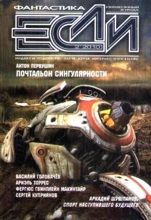 «Если», 2010 № 02