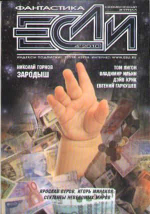 «Если», 2010 № 04
