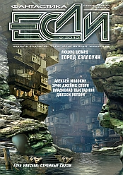 «Если», 2010 № 06 (208)