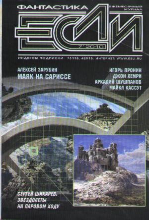 «Если», 2010 № 07