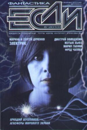 «Если» 2010 № 08