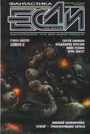 «Если», 2010 № 10