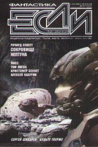 «Если», 2010 № 12