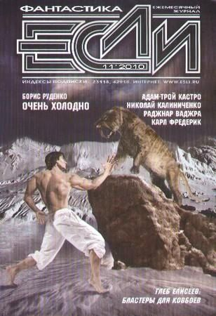 «Если», 2010 № 11