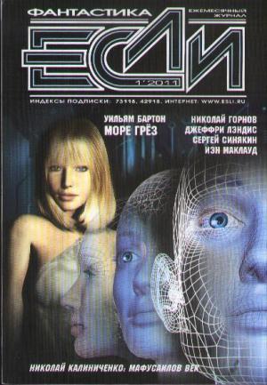 «Если», 2011 № 01