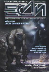 «Если», 2011 № 06