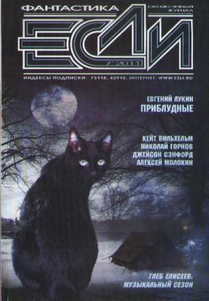 «Если», 2011 № 07