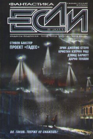 «Если», 2011 № 08