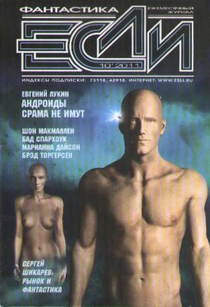 «Если», 2011 № 10