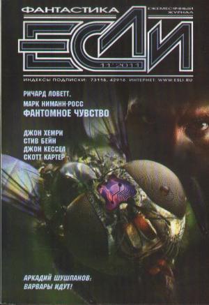 «Если», 2011 № 11