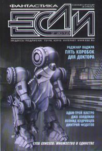 «Если», 2012 № 02