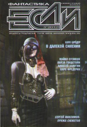 «Если», 2012 № 03