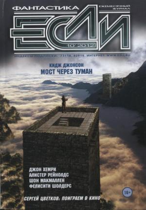 «Если», 2012 № 10