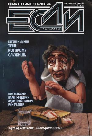 «Если», 2012 № 12