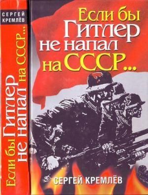 Если бы Гитлер не напал на СССР…