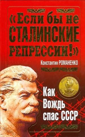 """""""Если бы не сталинские репрессии!"""". Как Вождь спас СССР."""