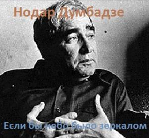 Если бы небо было зеркалом Н. Думбадзе
