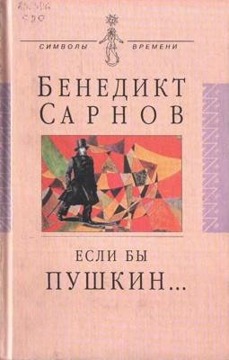 Если бы Пушкин жил в наше время