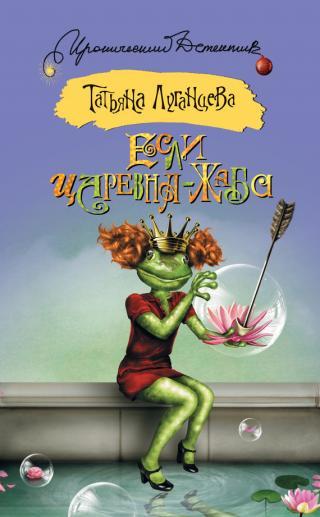 Если царевна – жаба