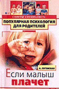 Если малыш плачет без причины