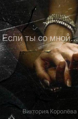 Если ты со мной…
