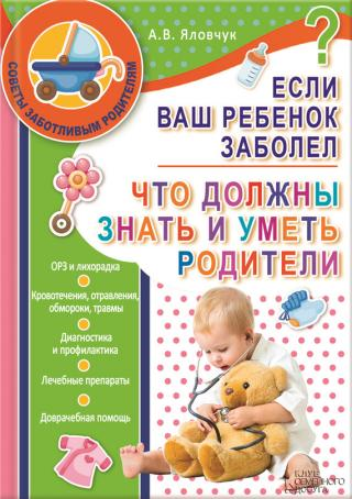 Если ваш ребенок заболел. Что должны знать и уметь родители